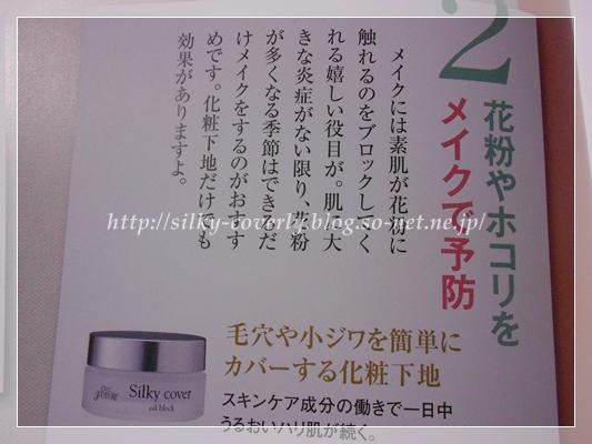 シルキーカバー口コミ2.JPG